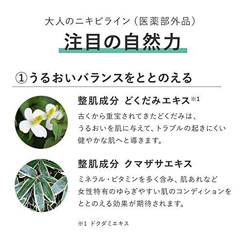 草花木果『アクネ洗顔石けん』