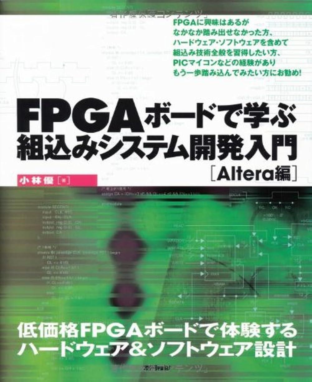 スラム街誇りに思う義務付けられたFPGA ボードで学ぶ組込みシステム開発入門 ~Altera編~