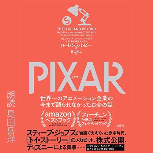 『PIXAR <ピクサー> 世界一のアニメーション企業の今まで語られなかったお金の話』のカバーアート