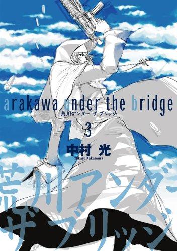荒川アンダー ザ ブリッジ 3 (ヤングガンガンコミックス)の詳細を見る