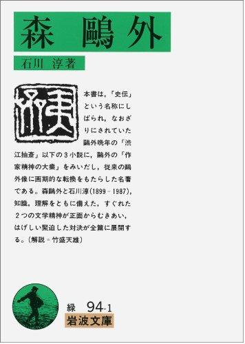 森鴎外 (岩波文庫 緑 94-1)