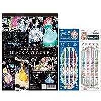 【セット】ショウワノート ブラックアートぬりえ プリンセス ゲルインキボールペン ハイブリッド ミルキー 4色 デュアルメタリック 4色