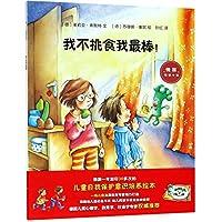"""我不挑食我最棒!(德国一线儿童发展教育专家打造的幼儿园必备故事书。""""妈妈,我学会了保护自己""""系列图书之一)"""