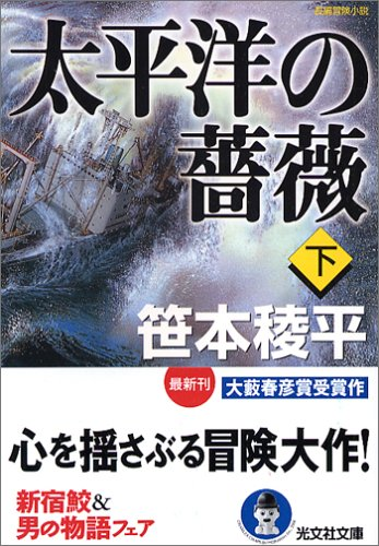 太平洋の薔薇 (下) (光文社文庫)