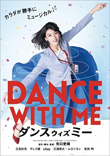 ダンスウィズミー[DVD]