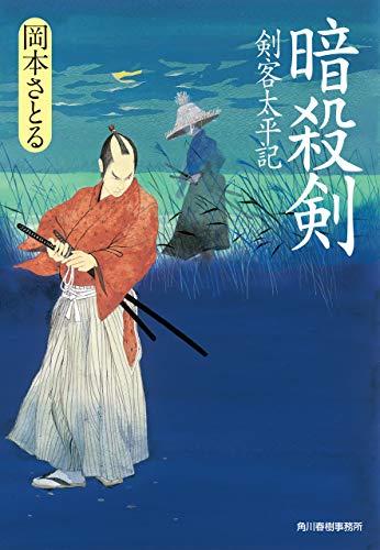 暗殺剣 剣客太平記 (時代小説文庫)