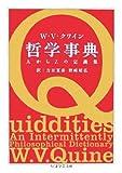 哲学事典―AからZの定義集 (ちくま学芸文庫)