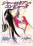 シャーロキアン・コンピュータ ─ ジョーカー・シリーズ (6) (ウィングス・コミックス)