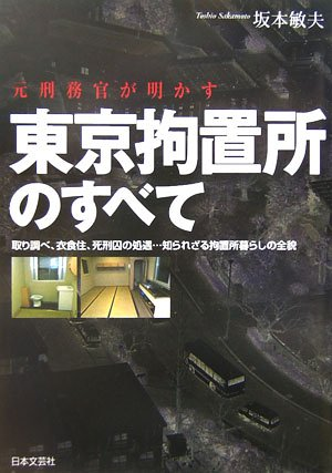 元刑務官が明かす東京拘置所のすべて―取り調べ、衣食住、死刑囚の処遇…知られざる拘置所暮らしの全貌の詳細を見る
