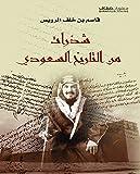 شذرات من التاريخ السعودي (Arabic Edition)