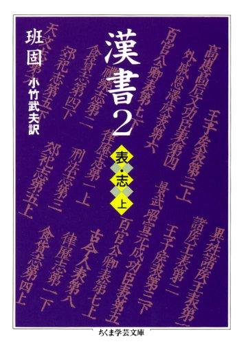 漢書〈2〉表・志(上) (ちくま学芸文庫)