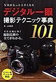 写真がもっと上手くなる デジタル一眼 撮影テクニック事典101