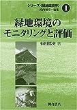 緑地環境のモニタリングと評価 (シリーズ緑地環境学)