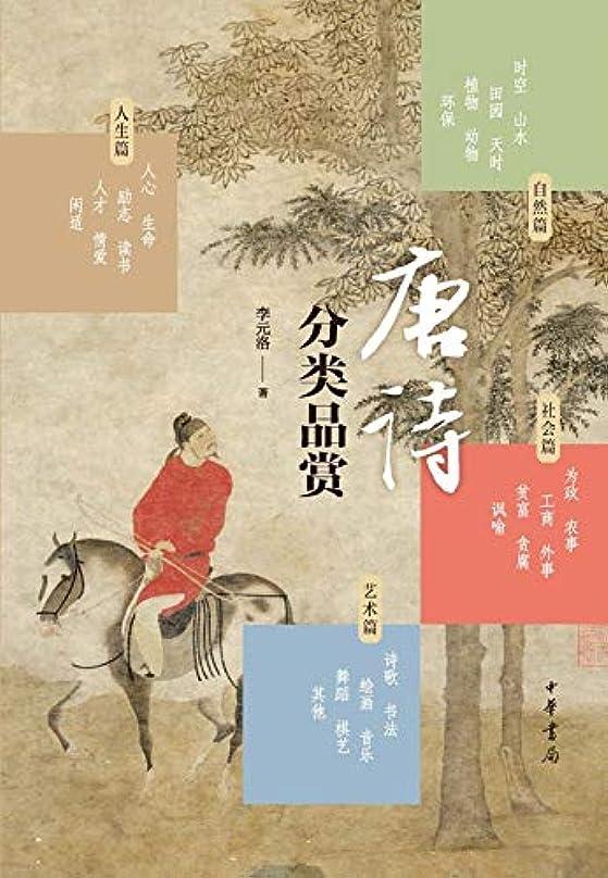 待つ進化遡る唐诗分类品赏 (English Edition)