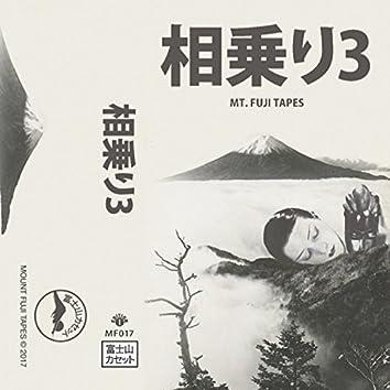 Mt. Fuji Compilation 3