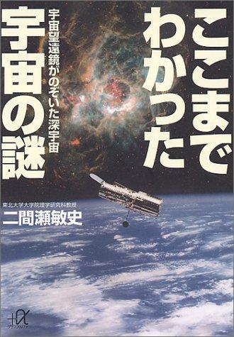 ここまでわかった宇宙の謎 (講談社+α文庫)の詳細を見る