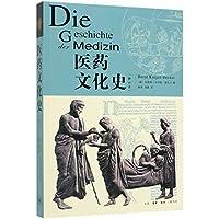 医药文化史(修订本)