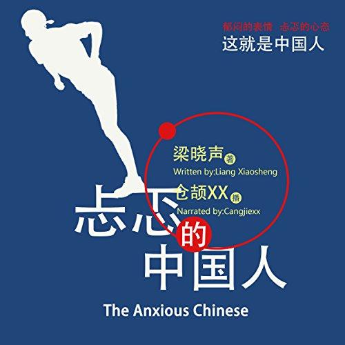 忐忑的中国人 - 忐忑的中國人 [The Anxious Chinese] audiobook cover art