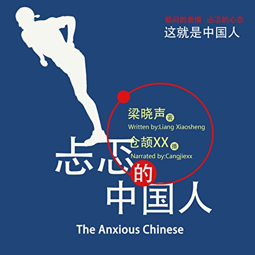 忐忑的中国人 - 忐忑的中國人 [The Anxious Chinese]                   By:                                                                                                                                 梁晓声 - 梁曉聲 - Liang Xiaosheng                               Narrated by:                                                                                                                                 仓颉XX - 倉頡XX - CnagjieXX                      Length: 16 hrs and 6 mins     Not rated yet     Overall 0.0