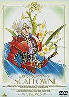 天空のエスカフローネ Vision 5 [DVD]