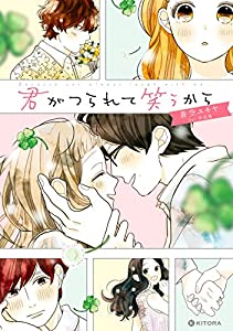 君がつられて笑うから 蒼空ユキヤ 1st作品集 蒼空ユキヤ作品集 (中経☆コミックス)