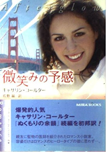 微笑みの予感 (MIRA文庫)の詳細を見る