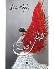 Aalayka El Lahfa - عليك اللهفة - غلاف عادي