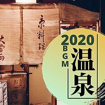 2020温泉BGM - なだめるような水音、自然音せせらぎ