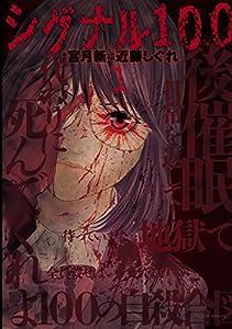 シグナル100【電子限定おまけ付き】 1 (ジェッツコミックス)