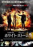 ホワイト・ストーム[DVD]
