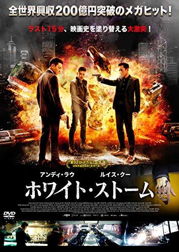ホワイト・ストーム [DVD]
