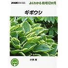 ギボウシ (NHK趣味の園芸 よくわかる栽培12か月)