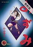 あずみ(7)【期間限定 無料お試し版】 (ビッグコミックス)