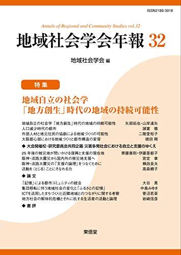 地域社会学会年報32?地域自立の社会学