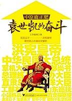 中原鹿正肥:袁世凯的奋斗(从花花公子到洪宪皇帝,袁世凯上升路径全解析)