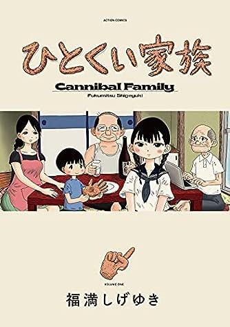 ひとくい家族(1) (アクションコミックス)