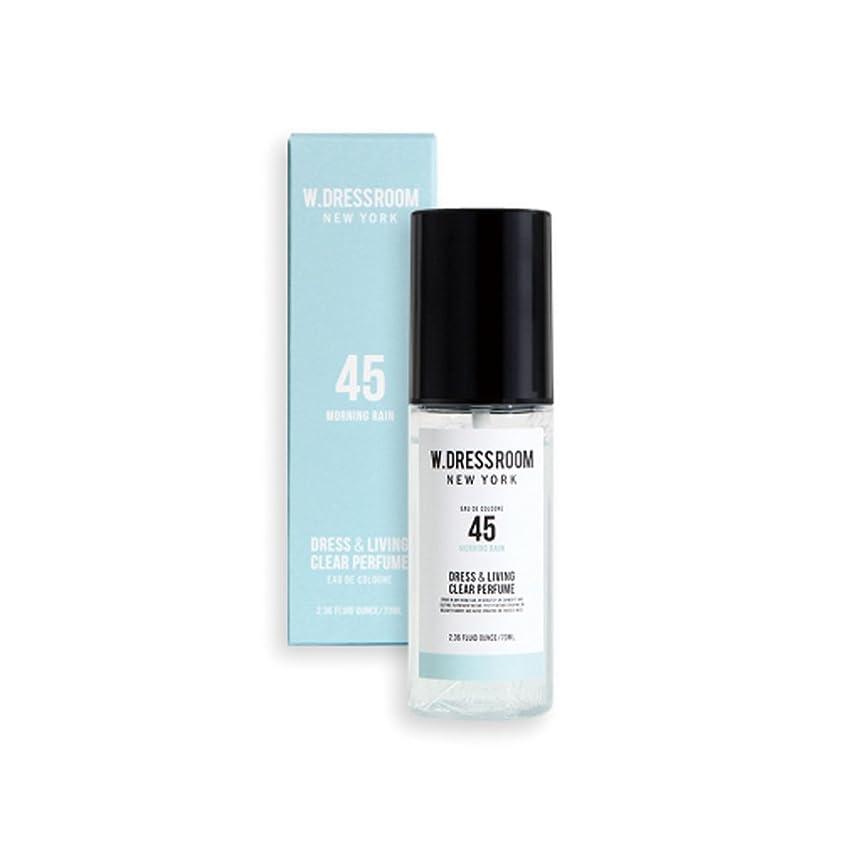 慣習無駄だパッケージW.DRESSROOM Dress & Living Clear Perfume fragrance 70ml (#No.45 Morning Rain) /ダブルドレスルーム ドレス&リビング クリア パフューム 70ml (#No.45 Morning Rain)