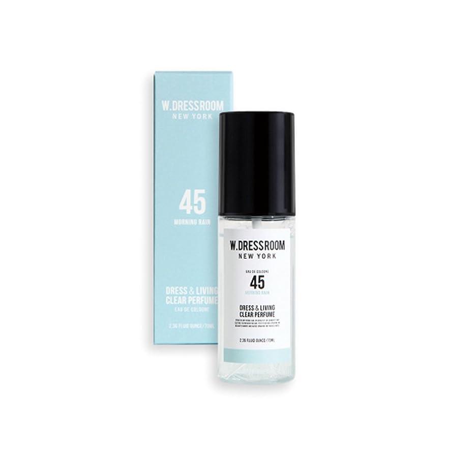 戦略シード満たすW.DRESSROOM Dress & Living Clear Perfume fragrance 70ml (#No.45 Morning Rain) /ダブルドレスルーム ドレス&リビング クリア パフューム 70ml (#No.45 Morning Rain)