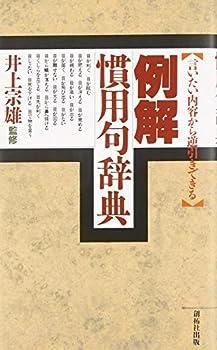 Tankobon Hardcover Iitai naiyo¯ kara gyakubiki dekiru reikai kan'yo¯ku jiten (Japanese Edition) [Japanese] Book