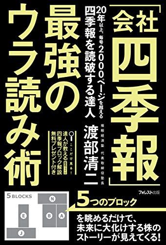 「会社四季報」最強のウラ読み術