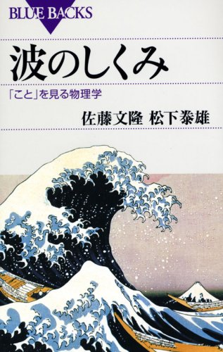 波のしくみ―「こと」を見る物理学 (ブルーバックス)