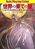 ソード・ワールドRPG人気パーティシナリオ集 世界の果ての壁 (富士見ドラゴンブック)