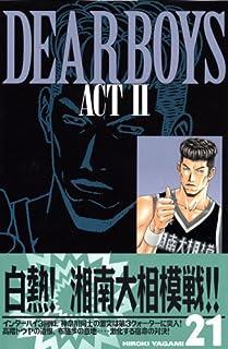 DEAR BOYS ACT2(21) (講談社コミックス月刊マガジン)