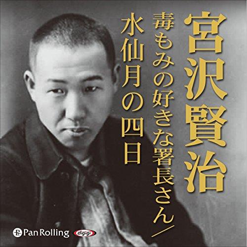 『宮沢賢治 04「毒もみの好きな署長さん」/「水仙月の四日」』のカバーアート