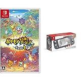 Nintendo Switch Lite グレー + ポケモン不思議のダンジョン 救助隊DX -Switch