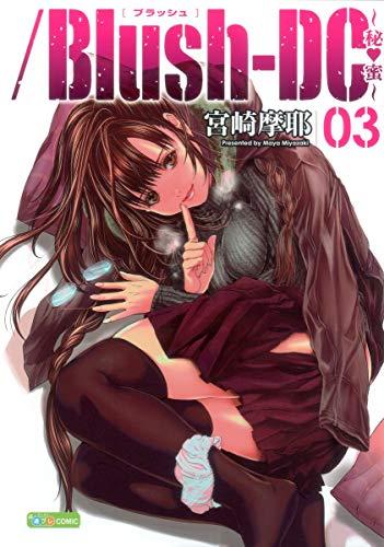 /Blush-DC 3 ~秘・蜜~ (愛蔵版コミックス) - 宮崎 摩耶