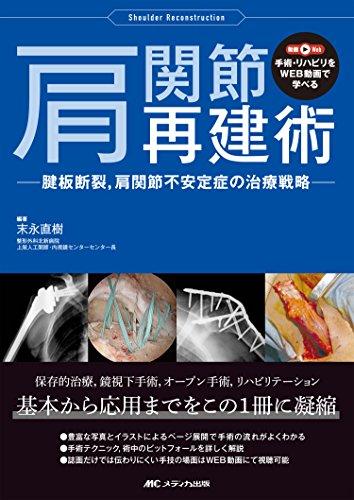 肩関節再建術: 腱板断裂,肩関節不安定症の治療戦略