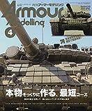 Armour Modelling 2020年 04 月号 [雑誌]