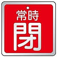 【857-20】バルブ開閉表示板 常時閉 赤