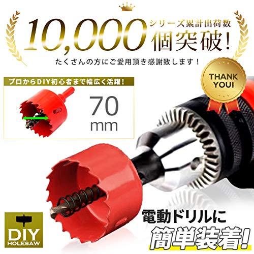ホールソー選べる40サイズ(16~220mm)木工用DIYに最適!穴あけ道具ホルソー(70mm)